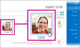 שינוי התמונה שלי עבור Office מ- Outlook