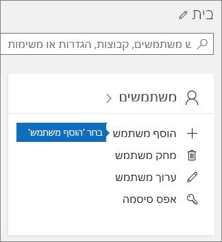 בחר 'הוסף משתמש' בכרטיס 'משתמשים' במרכז הניהול
