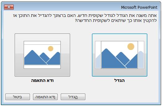 אם תבחר להגדיל, חלק מהתוכן עשוי להימצא מחוץ לשולי ההדפסה, כפי שניתן לראות בתמונה מימין.