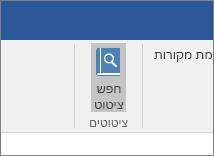 צילום מסך שמציג קטע של רצועת הכלים של Office, כשהפקודה 'חיפוש ציטוטים' מודגשת בתוספת 'ציטוטים'.