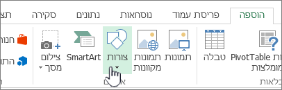 Excel להוסיף לחצן צורות