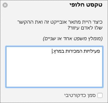 חלונית טקסט חלופי עבור תרשימים ב- PPT for Mac ב- Office 365.
