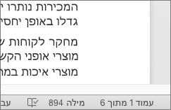 בחלק התחתון של המסמך, בשורת המצב, מוצג המספר הכולל של המילים