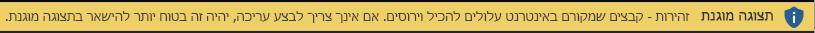 תצוגה מוגנת עבור מסמך מהאינטרנט