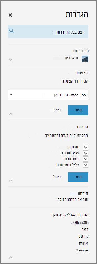 הודעות ב- Office 365