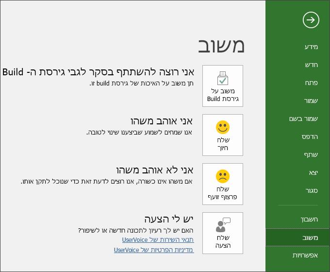 לחץ על 'קובץ' > 'משוב' כדי לשלוח הערות או הצעות לגבי Microsoft Project