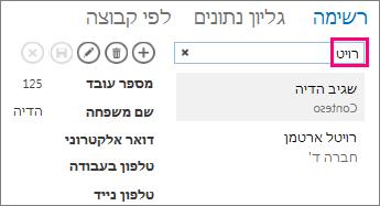 שימוש בתיבת החיפוש בתצוגת רשימה