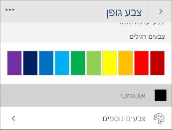צילום מסך של תפריט 'צבע גופן' עם האפשרות 'אוטומטי' נבחרת.