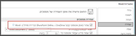 תיבת הדו-שיח 'קובץ' > 'אפשרויות' > 'שמירה' שמציגה את תיבת הסימון להפעלה או לביטול של שמירה אוטומטית