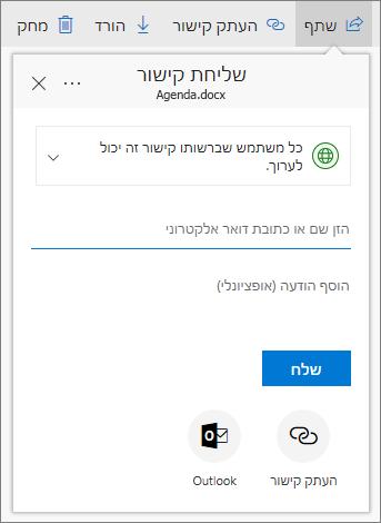 שיתוף קובץ או תיקיה ב- OneDrive for Business