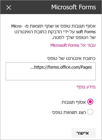 חלונית Web Part של Microsoft Forms עבור טופס קיים.