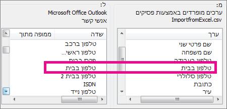 מיפוי שדות בקובץ הייבוא לשדות ב- Outlook