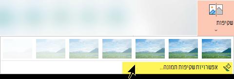 אפשרויות שקיפות תמונה מאפשרות לך לבחור רמה מותאמת אישית של אטימות עבור תמונה