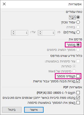 נקה את התיבה 'מאפייני מסמך' כדי למנוע שיתוף של מידע זה בקובץ ה- PDF.
