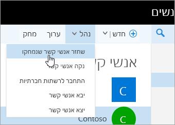צילום מסך של התפריט תלוי ההקשר עבור לחצן 'נהל', כאשר האפשרות 'שחזר אנשי קשר שנמחקו' נבחרה.