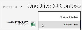 תפריט התצוגה של OneDrive for Business