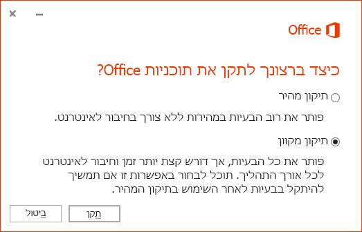 תיבת הדו-שיח 'תיקון Office' בעת תיקון יישום הסינכרון של OneDrive for Business