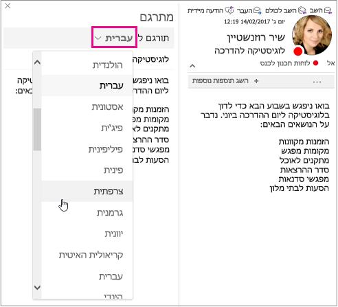 בחר את השפה שאליה לתרגם את הטקסט של ההודעה