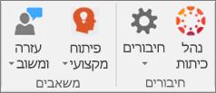 רשימה של סמלים, כולל 'נהל כיתות', 'חיבורים'
