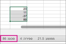 בחר עמודה של מספרים כדי לראות את הסכום בחלק התחתון של הדף