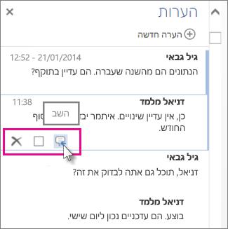 תמונה של הפקודה 'השב' מתחת להערה בחלונית 'הערות' ב- Word Web App.
