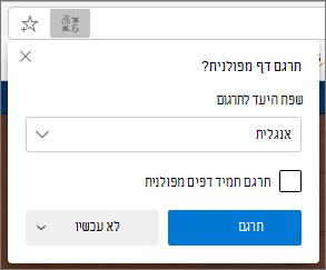 אישור לוח התרגום