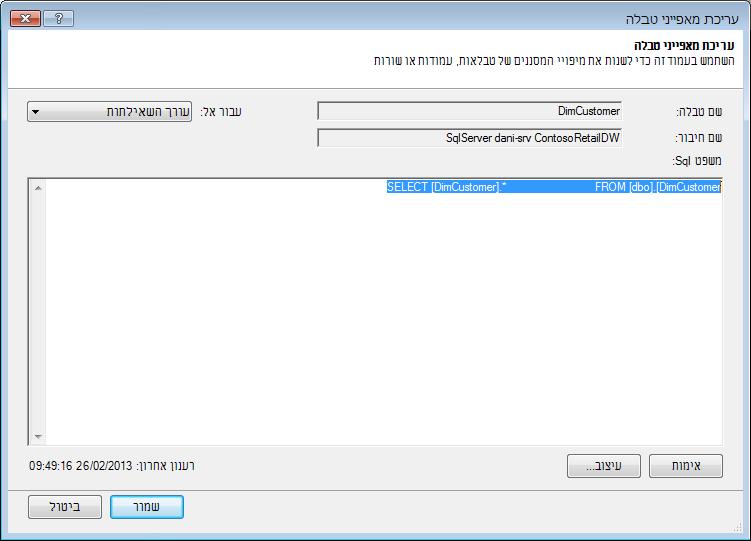 שאילתת SQL המשתמשת בתחביר ברירת המחדל הקצר יותר