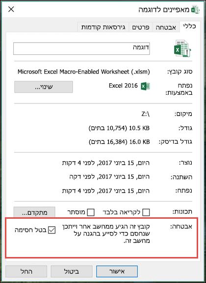 לחץ לחיצה ימנית שלך קובץ בסייר Windows כדי לבטל את החסימה של פקודות מאקרו.
