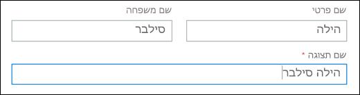 צילום מסך של הוספת משתמש ב- Office 365, המציגה את השדות שם פרטי, שם משפחה ושם התצוגה.