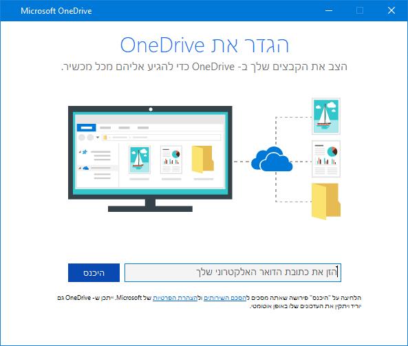 ממשק המשתמש החדש של מסך ההגדרה של OneDrive