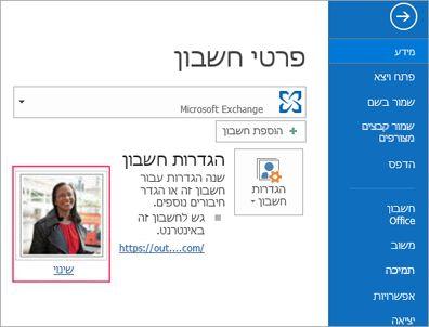 שינוי קישור תמונה ב- Outlook