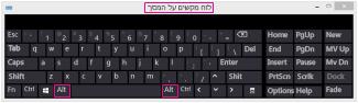 לוח מקשים על המסך של Windows 8 עם מקשי Alt