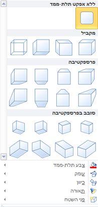 אפשרויות של אפקטים תלת-ממדיים של WordArt ב- Publisher 2010
