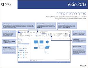 מדריך להתחלה מהירה של Visio 2013