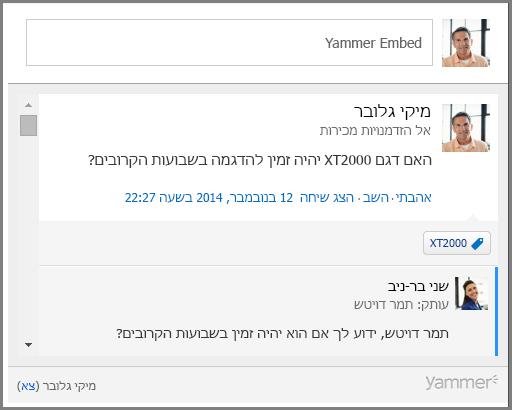 צילום מסך של Yammer Embed
