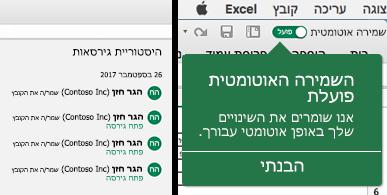 הסרט של Excel עם בועת שמירה אוטומטית בצד שמאל ורשימת היסטוריית גירסאות בצד ימין