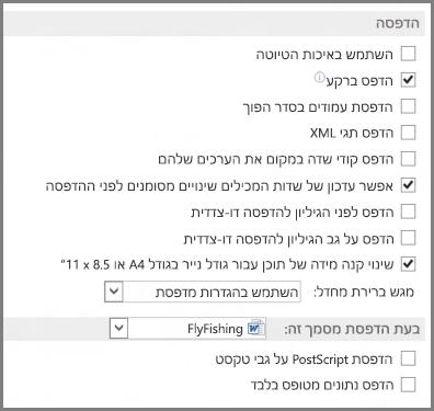אפשרויות הדפסה של Word 2013