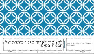 פריסת שקופית של כותרת בערכת הנושא 'אינטגרל' ב- PowerPoint