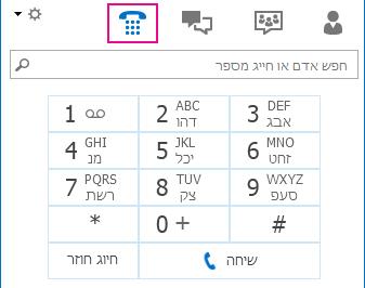 צילום מסך של סמל 'טלפון' המציג לוח חיוג שניתן להשתמש בו לביצוע שיחות