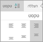 יישור טקסט טבלה של Windows Mobile