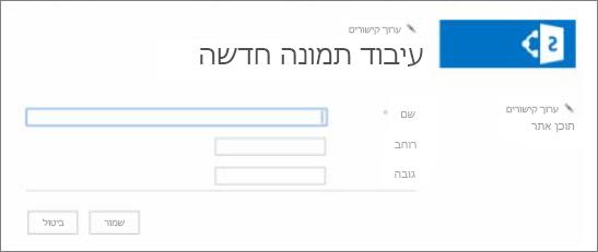 צילום מסך של שם עיבוד התמונה