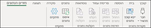 התוספת 'מזרים הנתונים' בתפריט רצועת הכלים של Excel