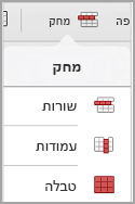 תפריט מחק טבלה iPad