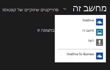 בחירה ב- OneDrive for Business מתוך אפליקציה אחרת