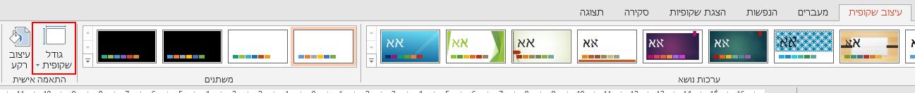 בכרטיסיה 'עיצוב', בקבוצה 'התאמה אישית', לחץ על 'גודל שקופית'.
