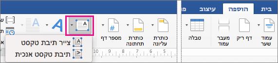בכרטיסיה 'הוספה', האפשרות 'תיבת טקסט' מסומנת.