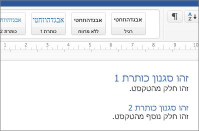דוגמאות של הסגנונות 'כותרת 1' ו'כותרת 2' במסמך