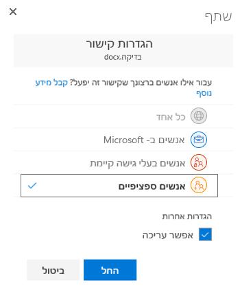 השתמש בתיבת הדו-שיח הגדרות קישור כדי לציין הרשאות עבור קישור לשיתוף