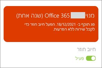 צפייה בפרטי מנוי ה-Office 365 שלך