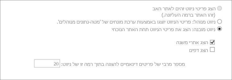 צילום מסך המציג אתרי משנה